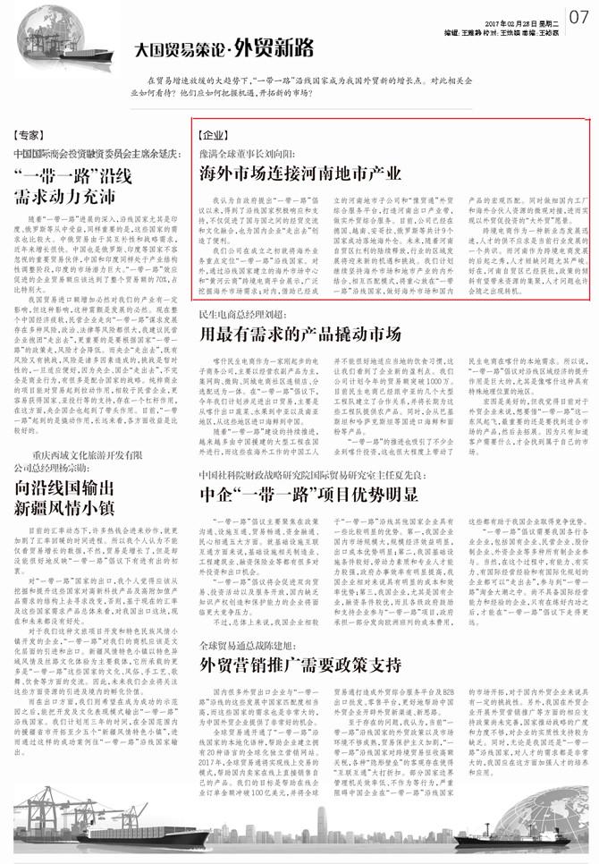 中国企业报专题报道_副本.jpg