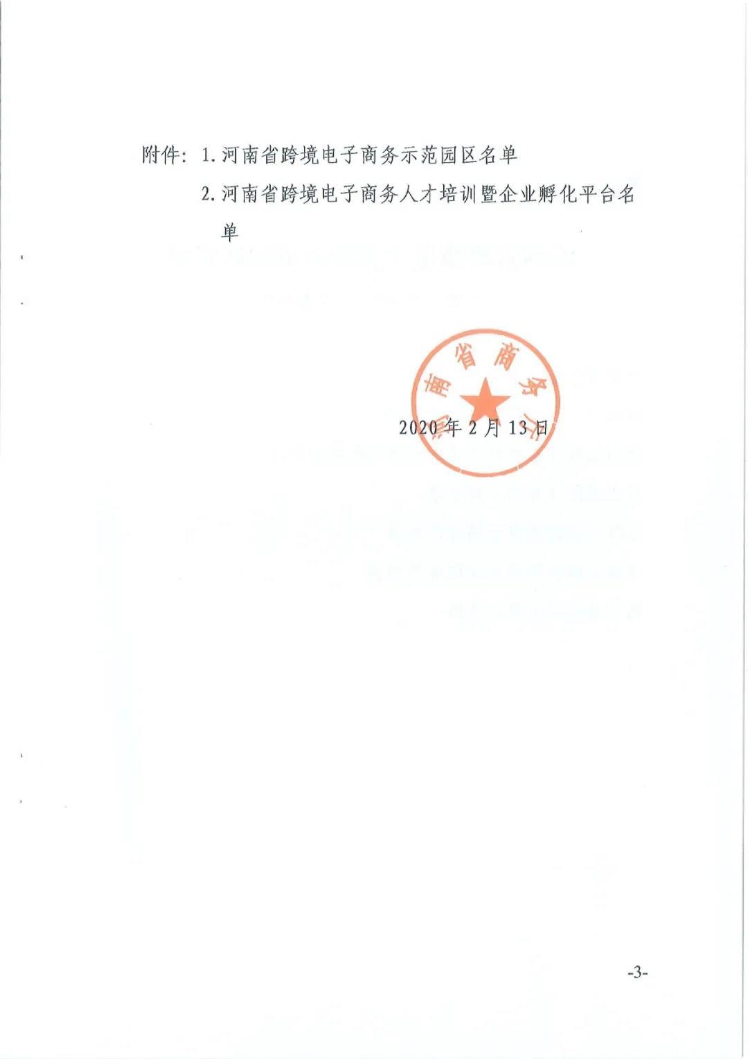 豫满全球获批河南省跨境电商人才培养暨企业孵化平台2