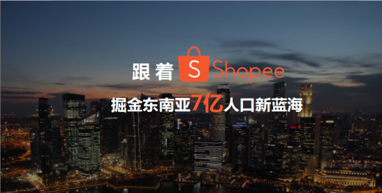 Shopee虾皮跨境电商平台卖家注册及入驻流程