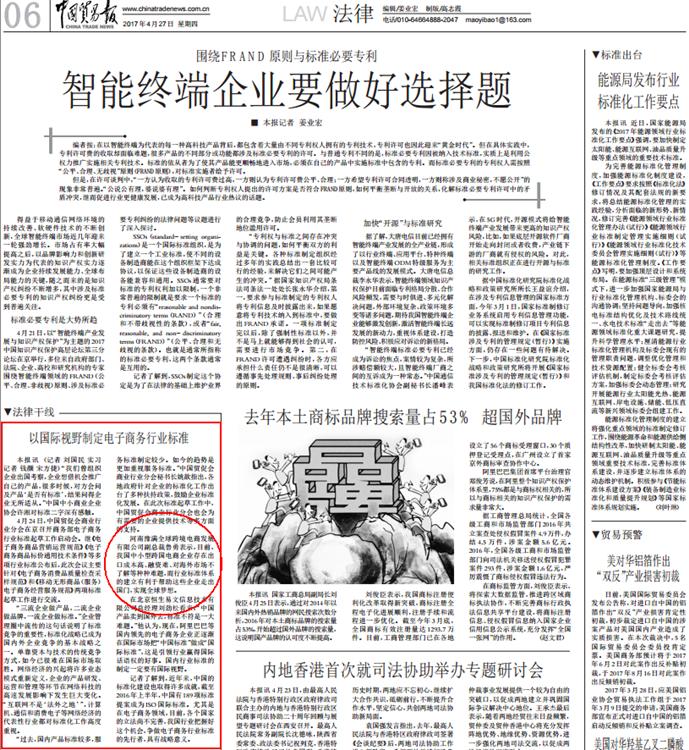 中国贸易报-纸质-国际视野.png