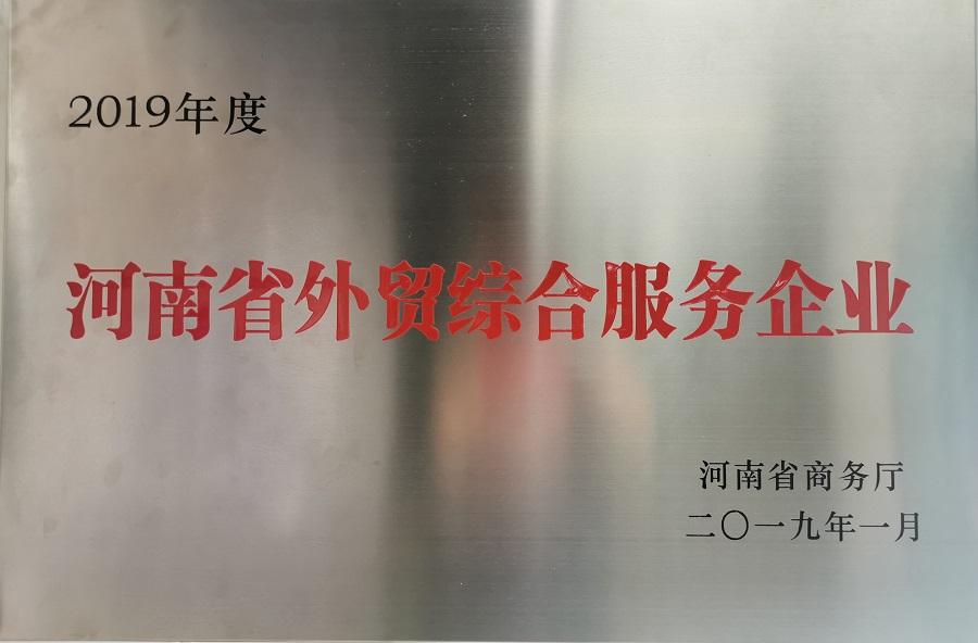 河南首家省级外贸综合服务企业