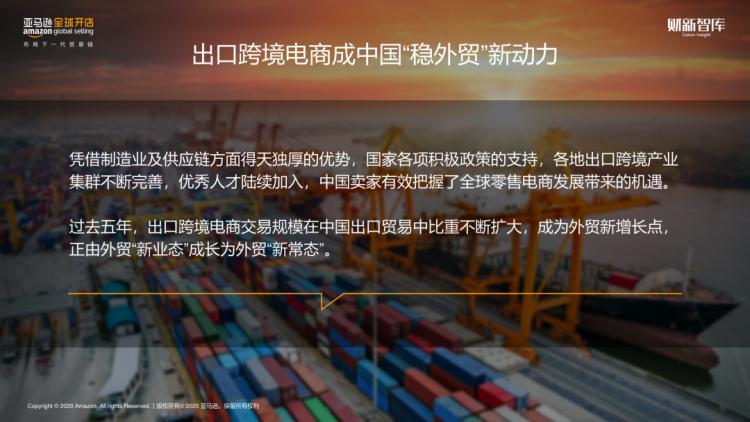 2020中国出口跨境电商趋势报告:出口跨境电商成为中国稳外贸新动力