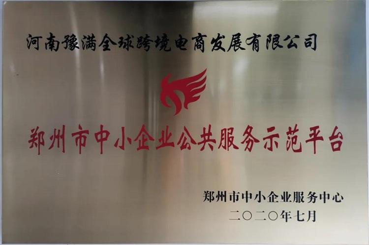 豫满全球获批郑州市中小企业公共服务示范平台