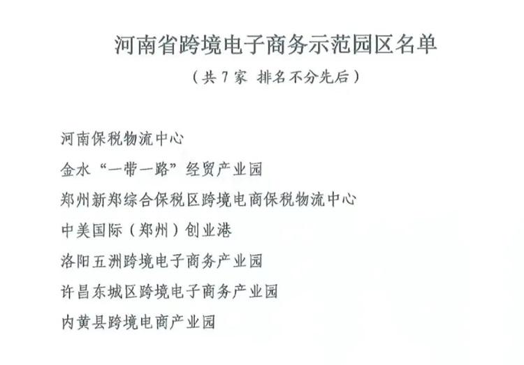 河南省跨境电子商务示范园区名单