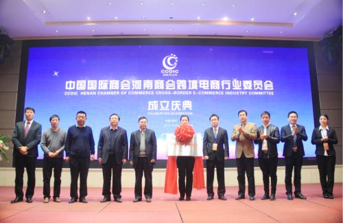 中国国际商会河南跨境电商行业委员会成立