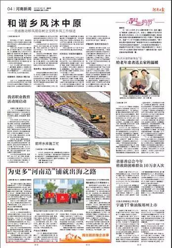 《河南日报》(电子版)河南新闻栏目截图
