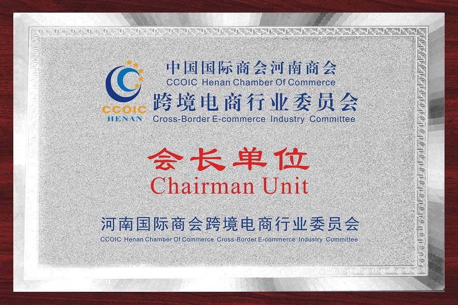 河南国际商会跨境电商行业委员会会长单位