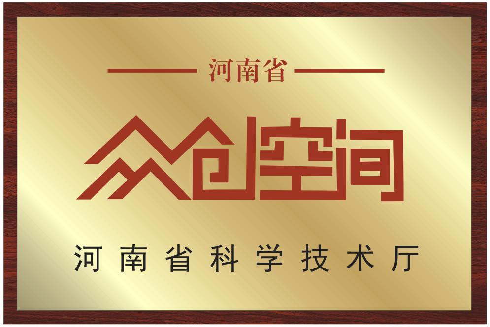 """河南首家跨境电商领域的""""省级众创空间"""""""