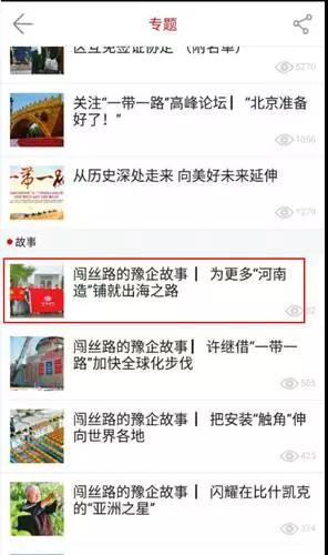 《河南日报》(新闻客户端)截图