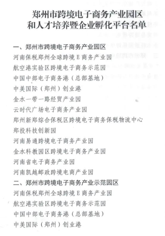 郑州市跨境电子商务产业示范园区名单