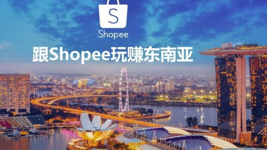 为什么选择做shopee跨境电商?虾皮的市场是有多好?