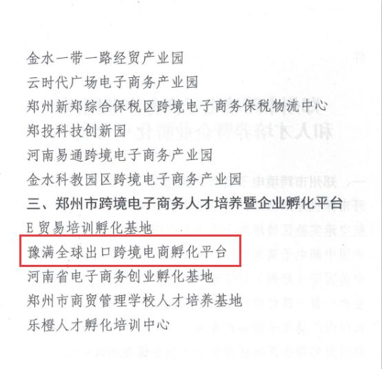 郑州市跨境电子商务产业园区 和人才培养暨企业孵化平台名单