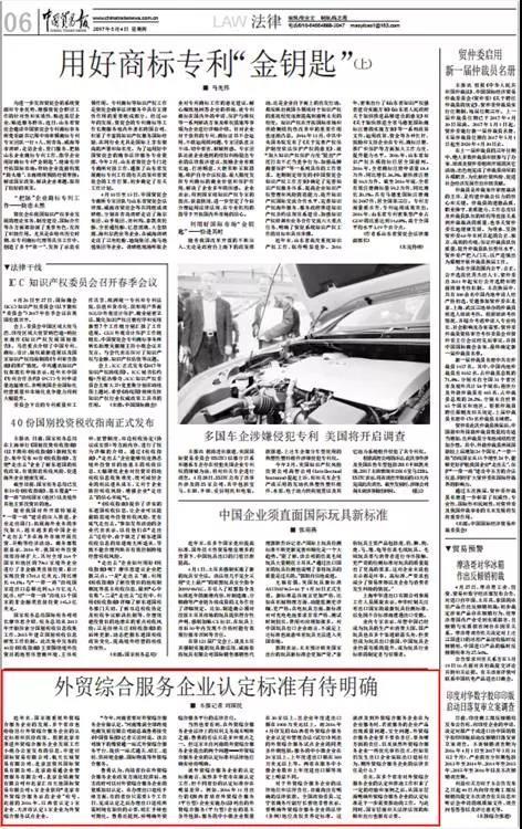 《中国贸易报》豫满全球5月4日报纸截图