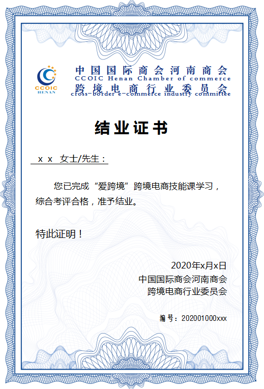 跨境电商结业证书豫满全球