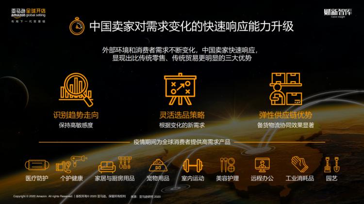 2020中国出口跨境电商趋势报告:中国卖家对需求变化的快速响应能力升级