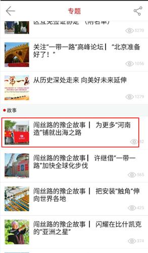 河南日报客户端截图.png