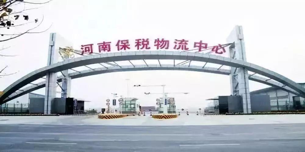 河南保税物流中心