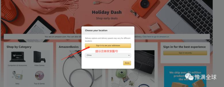 △引导登录买家账号亚马逊前台无法切换位置邮编?